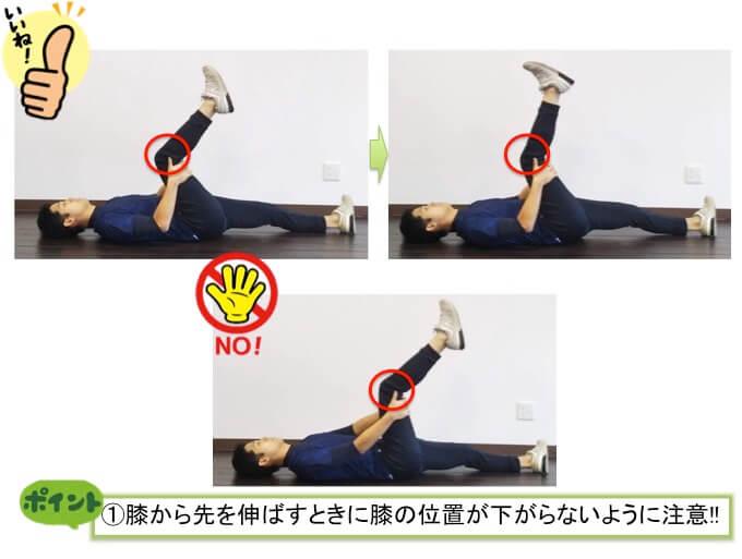 キックストレッチでは膝の位置を固定するのがポイント