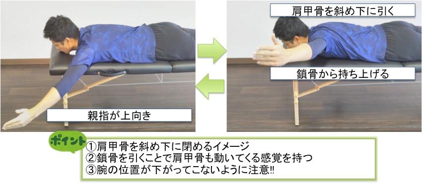 Yトレーニングです。  先ほどのTトレーニングは腕の位置が真横でしたが、Yトレーニングでは自分でYを作るように少し高い位置に腕を置きます。親指は上向きにして腕を上げていくのですが、Tトレーニングと同じで腕だけを動かすのではなく、鎖骨をベッドから離すようにして肩甲骨を大きく動かすようにします。
