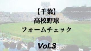 【千葉】高校野球投手の連続写真フォームチェック