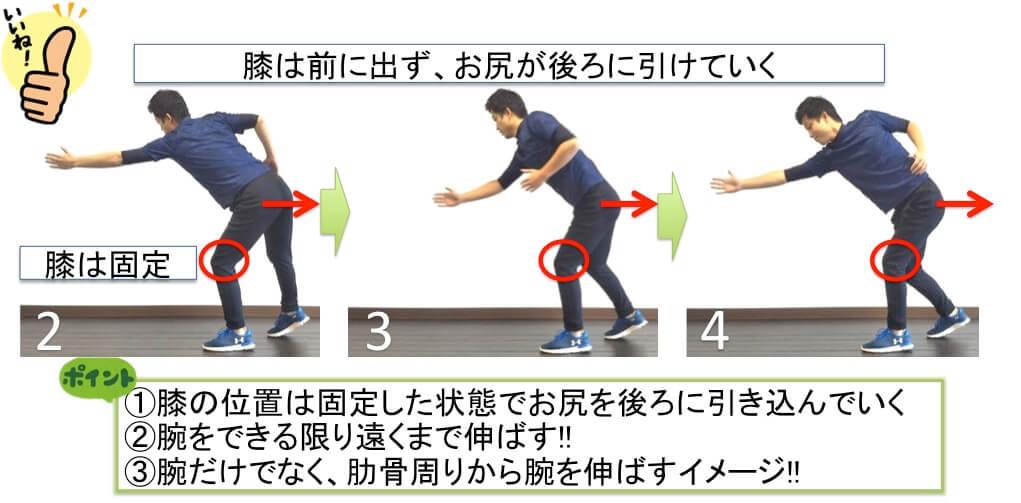ヒップリーチは股関節を使ってなるべく遠くまで腕を伸ばそう
