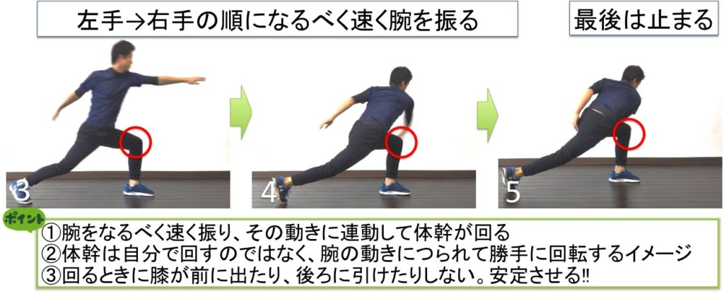 サイドスピンは下半身の安定性と上半身の柔軟性両方ともに重要になります。