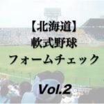 【北海道】軟式野球投手の連続写真フォームチェック