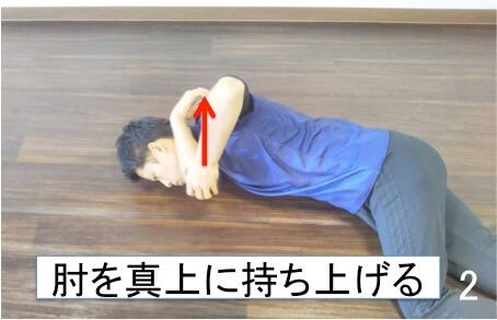 左手で右肘をクレーンのイメージで真上に持ち上げます。 伸びるのを感じるところでしばらくキープします。