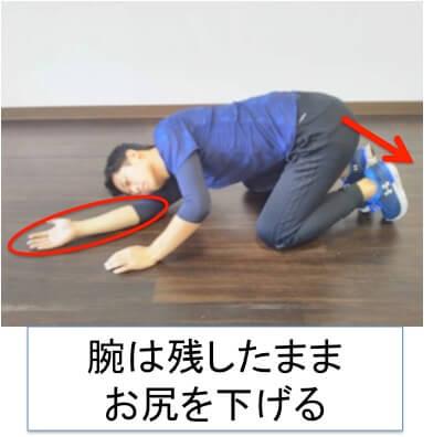 脇ストレッチと同じように手のひらを上向きにして伸ばした状態を作ります。体を横向きにしてお尻をカカトに近づけて重心を低くします。脇が伸びるところでしばらくキープします。