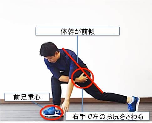 リリースポイントを前にするためのお尻周りのストレッチ方法