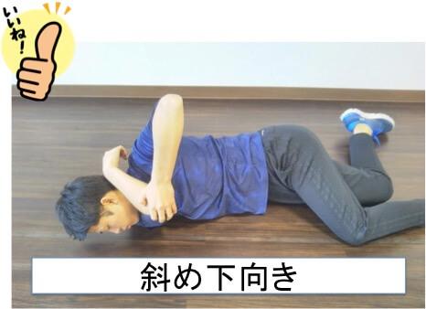 斜め下向きで肩甲骨を固定して三角筋をストレッチ