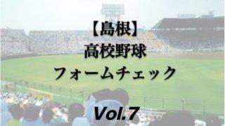 【島根】高校野球投手のフォームチェック