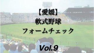 【愛媛】軟式野球投手の連続写真フォームチェック