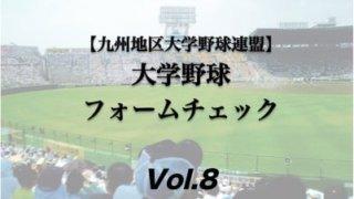 【九州地区大学野球連盟】大学野球投手の連続写真フォームチェック