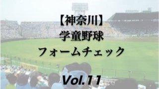 【神奈川】学童野球選手の連続写真フォームチェック