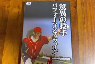 少年野球の選手におすすめのDVDランキングの第1位は高島誠トレーナーが監修している驚異の投手パフォーマンスラインです。