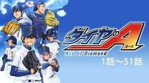 U-NEXTでは人気の野球アニメ「ダイヤのA」を見ることができます。