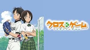 U-NEXTでは人気の野球アニメ「クロスゲーム」を見ることができます。