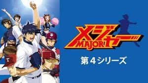 U-NEXTでは人気の野球アニメMAJORを見ることができます。