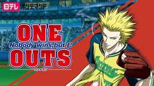U-NEXTでは人気の野球アニメ「ONE OUTS」を見ることができます。