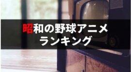 【地上波不可?】なつかしの昭和野球アニメのおすすめランキングベスト10(見る方法も徹底解説)