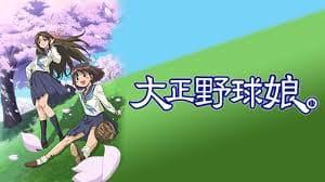 U-NEXTでは人気の野球アニメ「大正野球娘」を見ることができます。