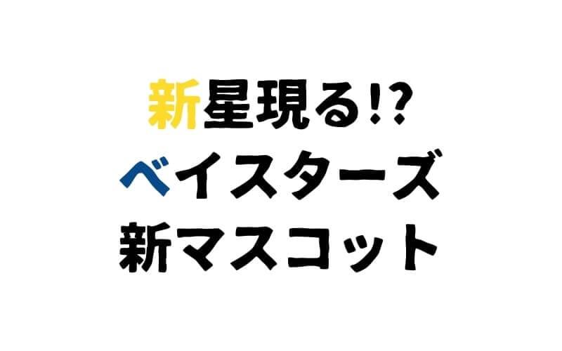 【ゆるキャラ宝庫】横浜DeNAベイスターズのマスコットキャラクター総勢7名を徹底紹介 | 野球のコツと理論
