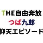 【個性派集団】東京ヤクルトスワローズのマスコット3羽を徹底紹介!おもしろエピソードが満載です