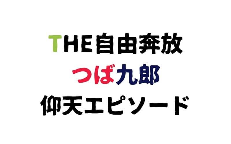 個性派集団】東京ヤクルトスワローズのマスコット3羽を徹底紹介 ...