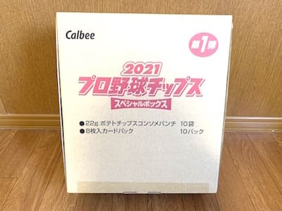 プロ野球チップス2021第1弾のスペシャルボックスはダンボール箱に入って郵送されます。