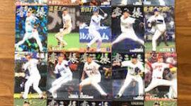 【購入レビュー】プロ野球チップス2021第1弾(レジェンド&シークレットカードの封入率公開)