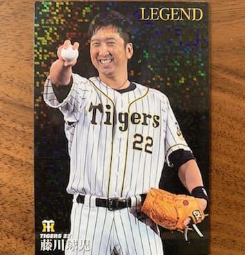 レジェンド引退カードは元阪神藤川投手の1枚入っていました。キラカードです。