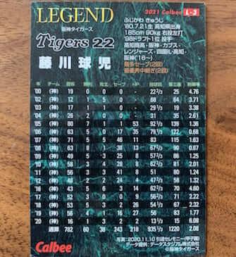 レジェンドカードは現役時代の各年度成績がまとめて載っています。