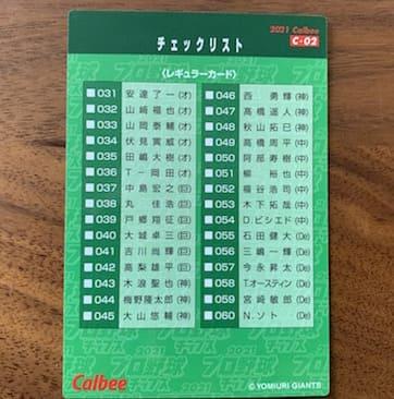チェックリストカードの裏側はこのようにカードリストが記載されています。カードを保管するときにとても便利です。