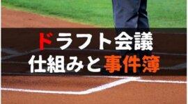 【秋の風物詩】プロ野球ドラフト会議の仕組みとルールを解説!歴代の事件簿も紹介
