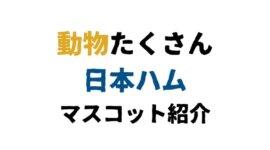 【裏話の宝庫】バラエティー豊かな日本ハムファイターズの4大マスコットキャラクター紹介
