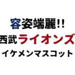 【英俊豪傑】西武ライオンズのマスコットキャラクターを徹底紹介