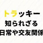 【暴虎馮河】阪神の3匹マスコットキャラクターの性格とマメ知識!トラッキーはトラブルメーカー?