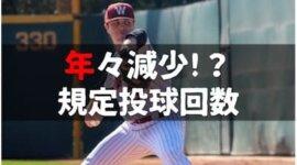 【1軍&2軍の相違】プロ野球の規定投球回数とは?計算方法と今後の改定予測まで丸わかり