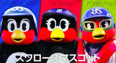 東京ヤクルトスワローズのマスコットといえばつば九郎が有名です。しかし、スワローズにはつば九郎以外に「つばめ」「トルクーヤ」というマスコットキャラクターがいます。つば九郎だけでなく、ヤクルトのマスコット達は12球団随一の個性派集団です。この記事では「つば九郎」「つばみ」「トルクーヤ」の特徴や魅力、さらに今までの仰天エピソードまで紹介していきます。