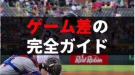 【簡単算数のみ】プロ野球のゲーム差とは?マイナス表記の理由まで徹底解説