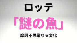 【ナゾノサカナ】本当にマスコット?千葉ロッテマリーンズのキャラクター4体&歴代キャラを紹介