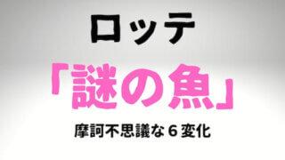【謎の魚】本当にマスコット?千葉ロッテマリーンズのキャラクター4体&歴代キャラを紹介