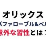 【少数精鋭】オリックスのマスコットキャラクター「ブル&ベル」を徹底解剖