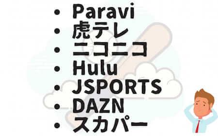 ヤクルト戦を試合中継している動画配信サービスの一覧です。1.Paravi2.虎テレ3.ニコニコプロ野球チャンネル4.Hulu5.JSPORTS6.DAZN7.スカパーです。