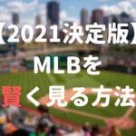 【2021決定版】メジャーリーグ(MLB)を視聴する方法!5つのサービスを徹底紹介!