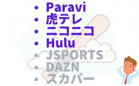 1.Paravi2.虎テレ3.ニコニコプロ野球チャンネル4.Huluこの4サービスはヤクルト戦を見られるけど試合中継が極端に少ないのものです。Paraviとニコニコプロ野球チャンネルはベイスターズ専門のサービスです。そのため、ベイスターズの主催試合を中継しています。ベイスターズvsスワローズのときには対戦相手という形でヤクルト戦を見ることができます。同様に、虎テレ(阪神)やHulu(巨人)も単独球団の専用で試合中継をしています。このときも対戦相手という形でヤクルト戦を見られます。しかし、このやり方では年間で見られるヤクルト戦の試合数は限りなく少なくなります。また、ホームである神宮球場での試合を応援できないのはファンとしては残念な点です。