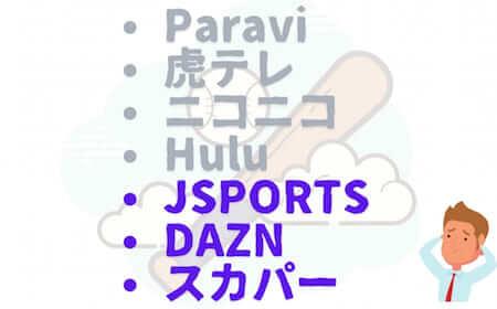 1.JSPORTS2.DAZN3.スカパーこの3つのサービスはヤクルトの試合中継をほぼ全試合見ることができます。この3サービスではヤクルトの主催試合が中継されています。見られる試合数はさきほどの特定チームの対戦相手のときよりも格段に増えます。DAZNとスカパーに関しては完全無料でサービスを利用できる期間があります。一方でJSPORTSは無料でヤクルト戦を見ることはできません。